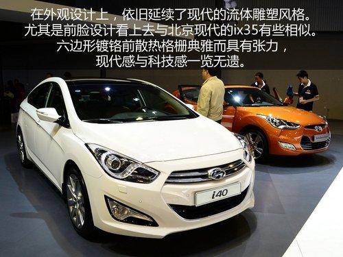 韩系运动范儿 广州车展实拍现代i40