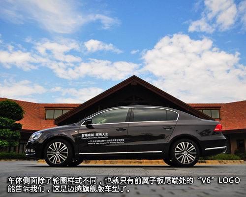 德式的贴身服务 试驾V6 3.0L版全新迈腾