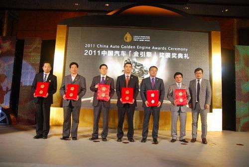 2011中国汽车金引擎奖评选出炉