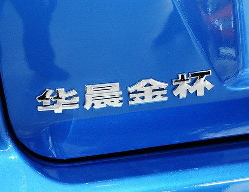 华晨S30或明年1月上市