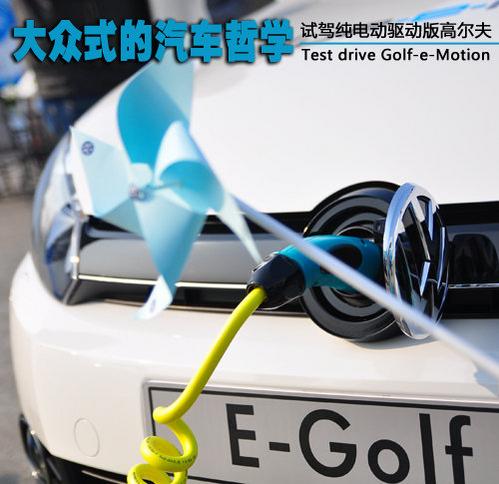 大众式汽车哲学 试驾纯电动驱动高尔夫