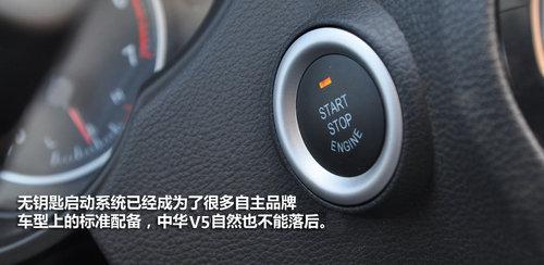 先期只有1.6车型 中华V5全系购买推荐