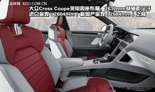 新途观的样本 大众Cross Coupe官图解析