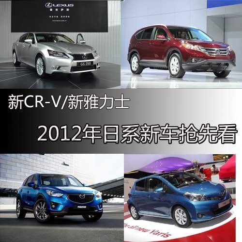 新CR-V/新雅力士 2012年日系新车抢先看