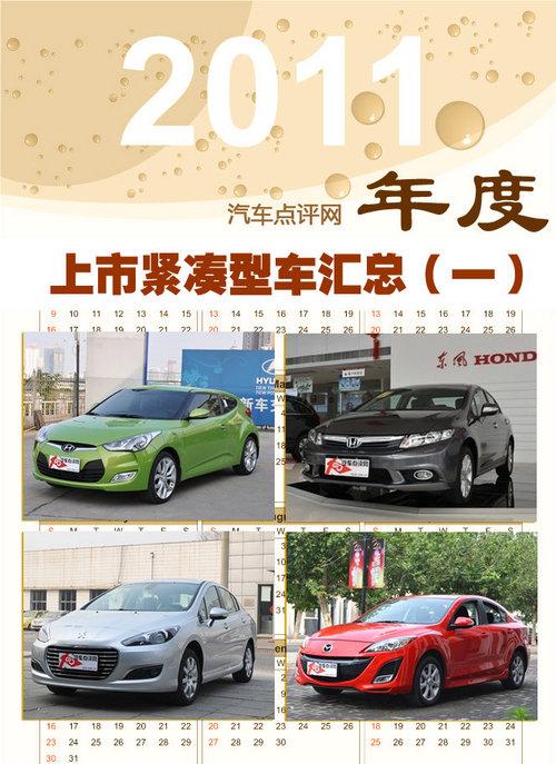 最热门的区间 2011年上市紧凑型车汇总