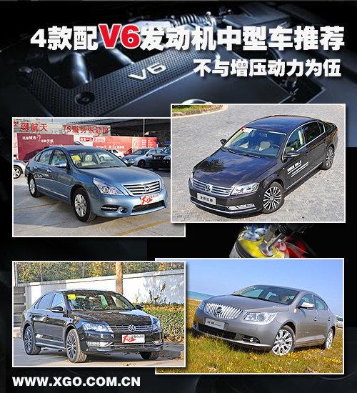 不与增压动力为伍 4款配V6中型车推荐