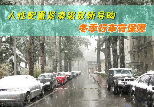 冬季行车有保障 4款冬季轻松出行紧凑车