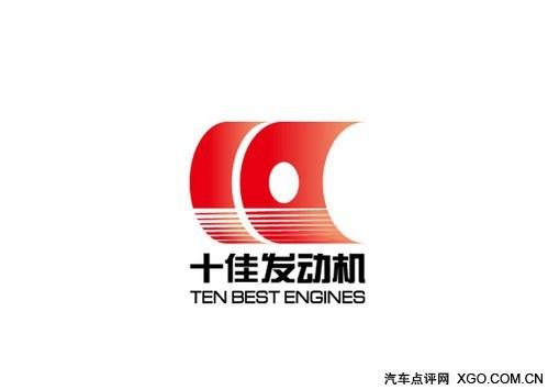 """""""中国心"""" 2011中国年度十佳发动机揭幕"""