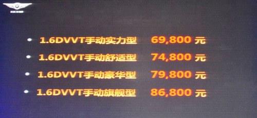 售价6.98-8.68万元 奇瑞瑞麒G3正式上市