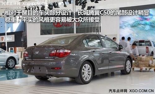 长城腾翼C50 中华H530