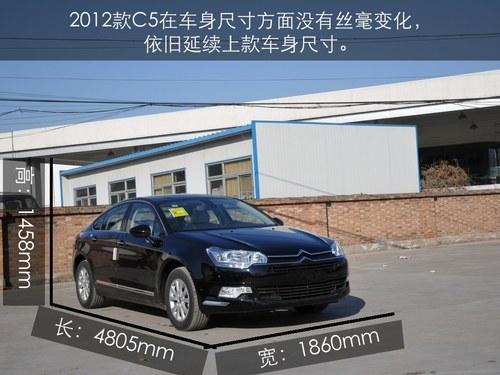 2.0L换装6AT变速箱静态体验2012款C5