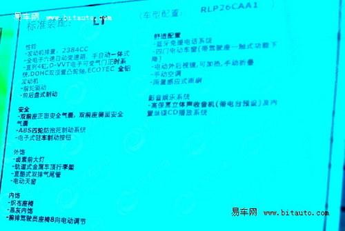 2.4L发动机/前驱 国产科帕奇谍照曝光