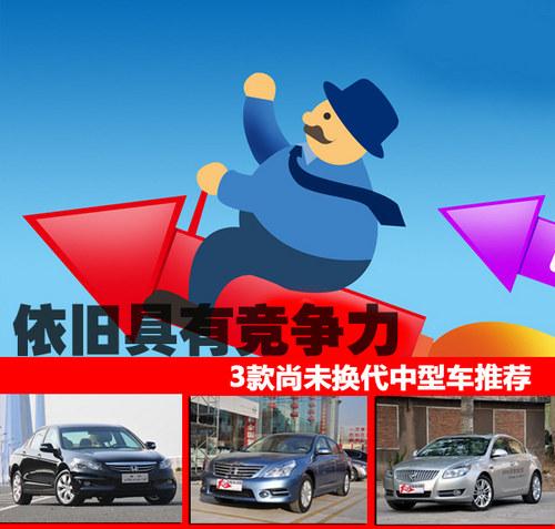 依旧具有竞争力 3款尚未换代中型车推荐