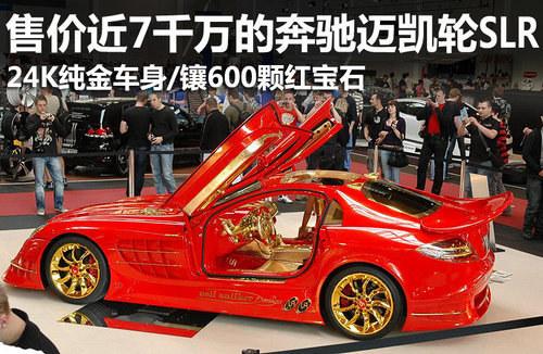 镶600颗红宝石纯金迈凯轮SLR 售价7千万