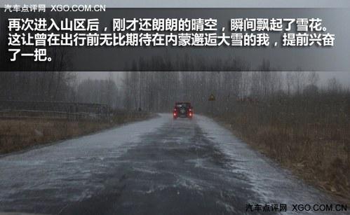 冰点雪原牧马行 Jeep内蒙古自驾游记