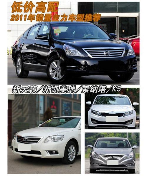 最低售价13万起 5款低价实惠中型车推荐