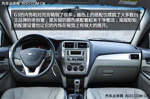 豪华型/舒适型性价比高 瑞麒G3购买推荐