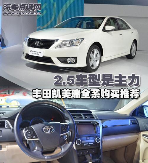 3种外观/10款车型 丰田凯美瑞全系推荐