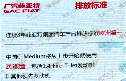 活为Dart贴牌 广汽菲亚特C-Medium曝光