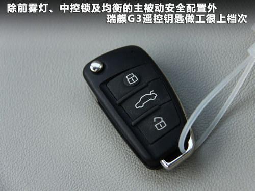 家轿新秀 瑞麒G3/腾翼C30/风神S30对比