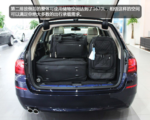 Wagon式生活态度 宝马新5系旅行版实拍