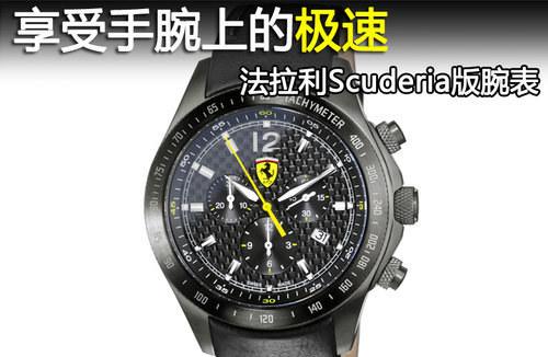 享受手腕上极速 法拉利Scuderia版腕表