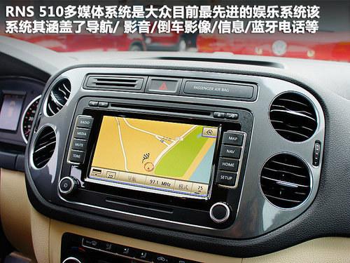 大众Tiguan购车指南:舒适版更加实惠