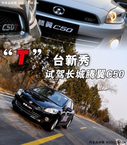"""""""T""""台新生儿 试驾长城腾翼C50 1.5T手动"""