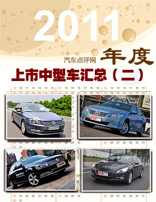 年度最热区间 2011年上市中型车汇总