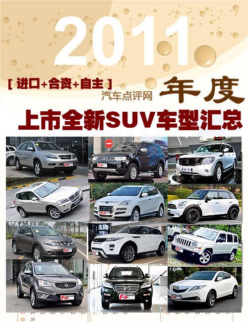 进口+合资+自主 2011年度SUV车型汇总