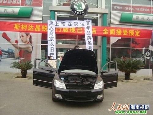 """海南一车主怀疑买到旧车在4S店设""""灵堂"""""""