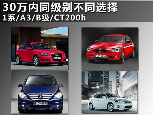 30万同级别不同选择 1系/A3/B级/CT200h