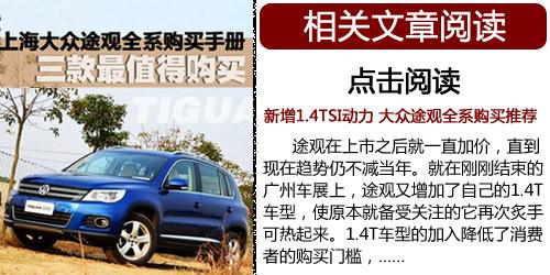 上海大众途观1.4T手动都会版实拍