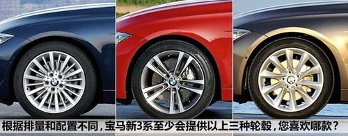 北京车展发布 宝马新3系国内谍照再曝