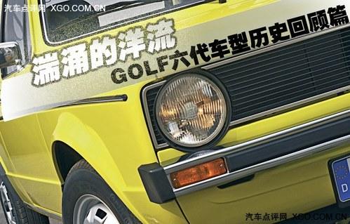 湍涌的洋流 GOLF六代车型历史回顾篇