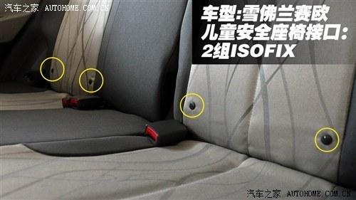 被忽视的安全!小型车儿童座椅接口调查
