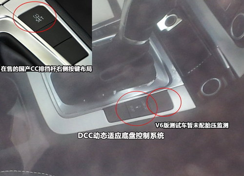 装备DCC系统 一汽-大众CC V6或4月上市