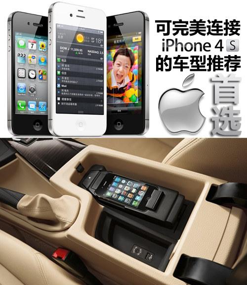 苹果控首选 可完美连接iPhone 4S的车型