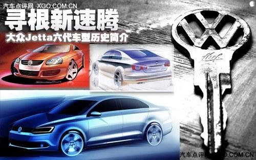 寻根新速腾 大众Jetta六代车型历史简介