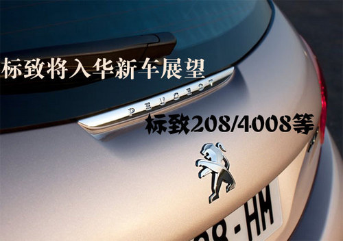 标致208/4008领衔 标致将入华新车展望