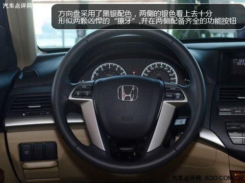 新年新配置 实拍2012款广汽本田雅阁