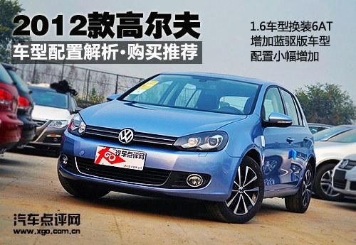换6AT增加蓝驱版 2012款高尔夫购买推荐