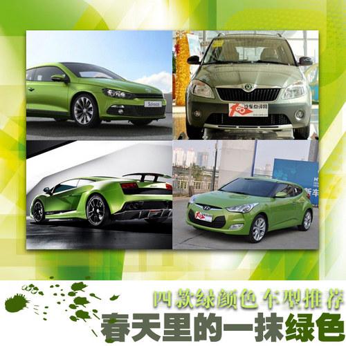 春天里的一抹绿色 四款绿颜色车型推荐