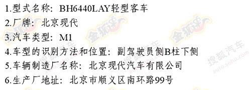 换CVVT发动机 北京现代新ix35或4月上市