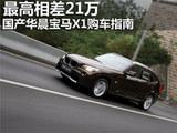 最高相差21万 国产华晨宝马X1购车指南