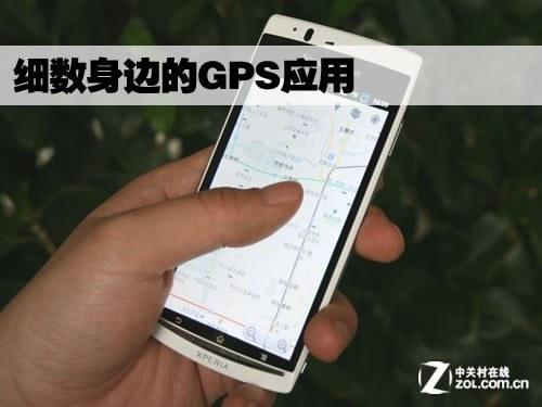 您不可能没用过 细数身边的GPS应用