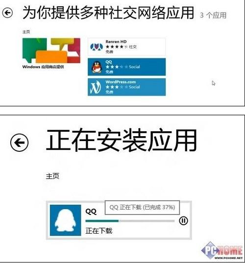 首个Metro聊天应用 QQ for Win8体验