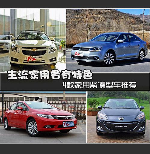 主流家用各有特色 4款家用紧凑型车推荐