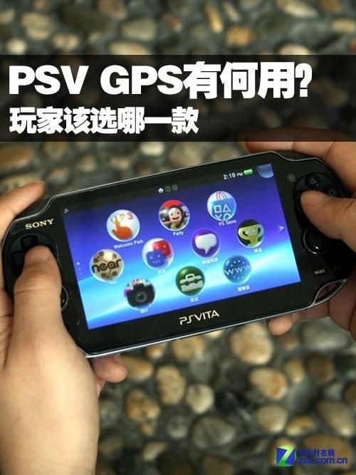 次时代装备 PSV内置GPS到底有何作用?