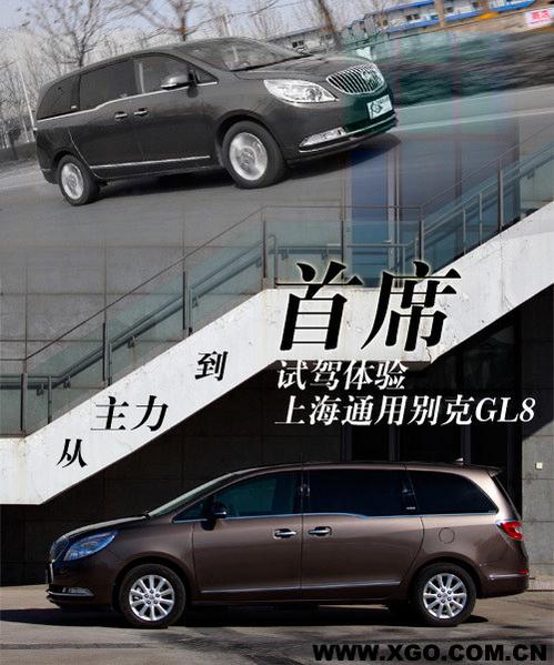 从主力到首席 试驾上海通用别克GL8 3.0